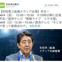 もっと追求!→「森友学園と政府が直接交渉した日、僕は安保法制で大変な国会をサボって大阪に行きました」