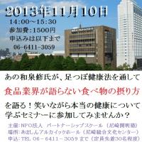 和泉修さんのセミナー@尼崎市総合文化センター(あましんアルカイックホール)2013.11.10