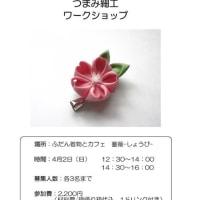 桜つまみワークショップ