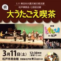 3・11東日本大震災被災者支援 松戸佛教会 七回忌法要「大うたごえ喫茶」