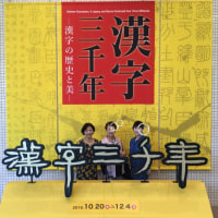 漢字  三千年展