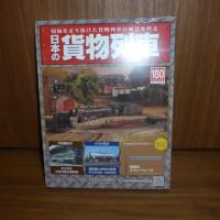 日本の貨物列車180号