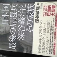 日本国最後の帰還兵深谷義治とその家族・2015年12月9日(水)