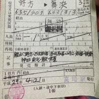 JR東日本の出札補充券