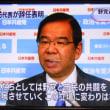 稲田大臣辞任