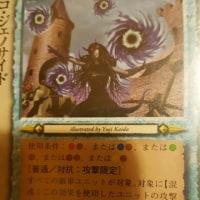<今日のカード>
