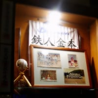 お好み焼き 鉄板焼 金本知憲プロデュース 鉄人の店