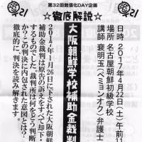 涙の更新弁論―愛知無償化裁判第22回口頭弁論