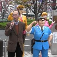 「こち亀」の葛飾・亀有駅で「労働組合をつくろう!」の呼びかけ