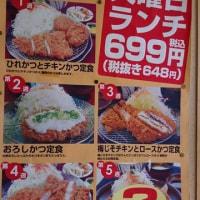 699円(税込)でランチ、それも?