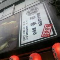 櫻家~たい焼き~(新橋)