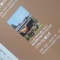 * やさしく学ぶ 菜園DIY入門  **・・・和田義弥 著