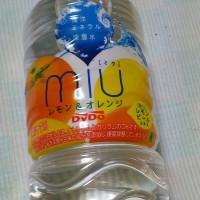モラエル『miu レモン&オレンジ 550ml』モラタメ