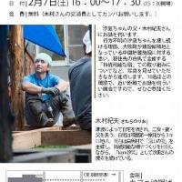木村紀夫さんお話会『汐凪を捜して』 2015.2.7 Sat. inカフェ油揚げ