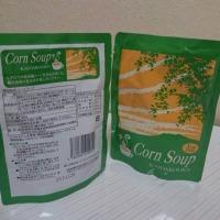 開田高原で採れたトウモロコシでつくったスープ戴きました。