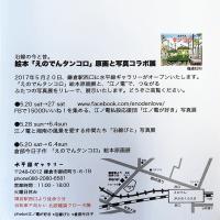 【番外編】 沿線の今と昔~絵本『えのでんタンコロ』原画と写真コラボ展