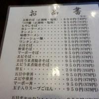 支那そば竹亭@西船橋 創業10年以上?中堅店の家庭的な魚介醤油ラーメン!