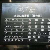 8/14ミュージカル「エリザベート」ぴあ貸切り公演