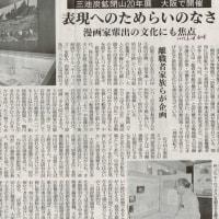<三池炭鉱閉山20年展>大阪で開催中