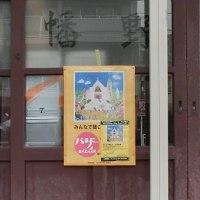 カトリック山手教会チャリティーバザー 2016横浜 必塗マン