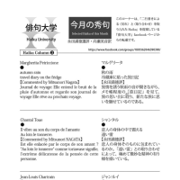 俳句大学 Haiku Column 「今月の秀句」③