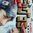 ビッグコミック 8月 増刊号