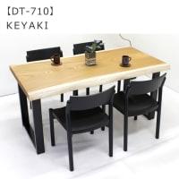 【撮影報告】欅 一枚板 ダイニングテーブル を撮影致しました。【DT-710】
