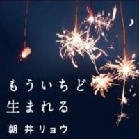 2016-53|もういちど生まれる|朝井リョウ