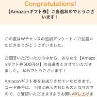 Amazonギフト券  500円分  【当選】