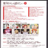 「亜人ちゃんは語りたい」BD  Vol.1 完全生産限定版到着!
