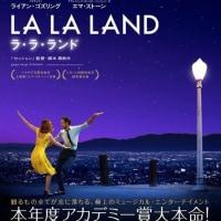 LA LA LAND  ※ネタバレ有り