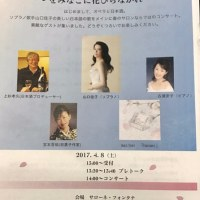 「街にオペラがやってくる!サロン編」桜のお酒、和菓子、アクリル升と、山口佳子さんの歌のコラボ♫