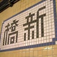 新橋駅で流れる発車メロディーは、あの…