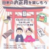 ▣日本のお正月を楽しもう。足立区生涯学習センターの正月催しに参加させていただきました。
