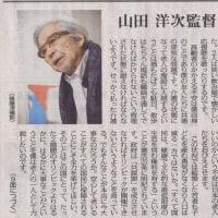 「安心して老いる社会に」山田 洋次監督に聞く (新聞記事より)