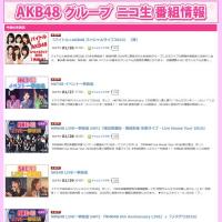 ニコ生「AKB48グループライブ」1/26~5日連続再放送。バイトル、アイアHKT48/SKE48、みるきー卒コンなど