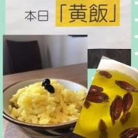「子供の日」 黄飯