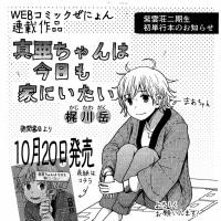 梶川さん、読売新聞に!