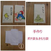 絵手紙でポチ袋を制作