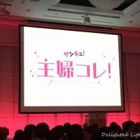 初参戦♪「サンキュ!主婦コレ!vol.9」