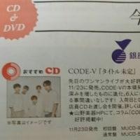 Mnetプログラムガイド 11月号にCODE-V載ってますよ!
