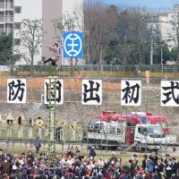 八王子消防団 出初式