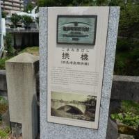 長崎大学経済学部 登録有形文化財拱橋を見た