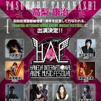 羽田インターナショナルアニメミュージックフェスティバル