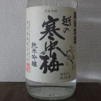 (捕物その416) 越の寒中梅 純米吟醸