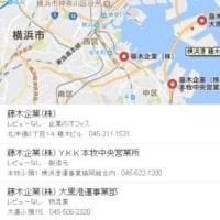 横浜港に藤木企業(稲川一家)が集中