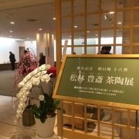 高島屋京都店 襲名披露展    Kyoto Takashimaya  Exhibition