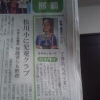 那覇ガールズAMIも琉球新報に載っているぞ