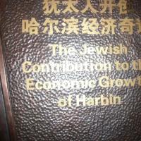 「中国東北部5都市紀行」ハルビン シナゴーグ跡2