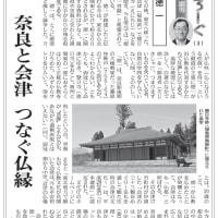 奈良ものろーぐ(3)会津徳一/奈良と会津 つなぐ仏縁